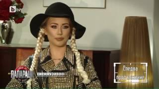 Папараци - Гери-Никол: С Криско няма какво да делим