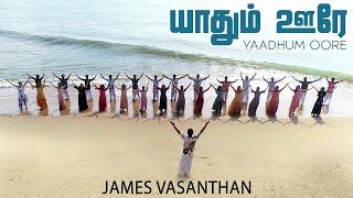 யாதும் ஊரேயாவரும் கேளிர்  Yaadhum Oore   தமிழ் ஓசை Thamil Osai   James Vasanthan