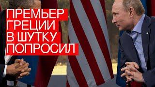 Премьер Греции вшутку попросил Путина подарить емугалстук
