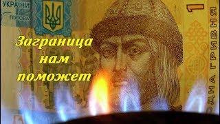 """Рекордные цены на """"европейский"""" газ для Украины"""