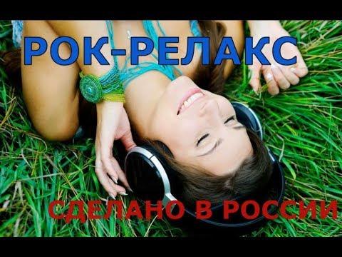 РУССКИЙ РОК-РЕЛАКС 2! Подборка ненапряжного русского рока
