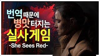 클럽에서 일어난 살인 사건을 해결하는 실사 게임 (She Sees Red)