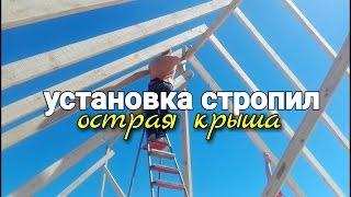 Установка стропил на острой мансардной крыше. Как установить крышу в каркасном доме? Фильм 16