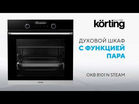 Видеообзор электрического духового шкафа Körting C функцией пара OKB 8101 N STEAM