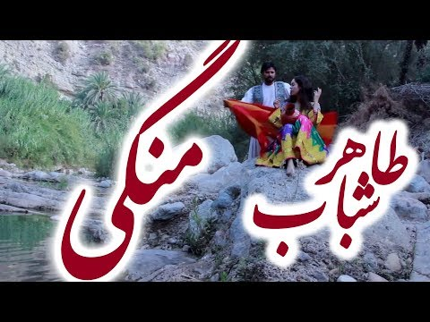 آهنگ زیبای منگی از طاهر شباب / Tahir Shubab New Song Released On December 2018 - Mangai