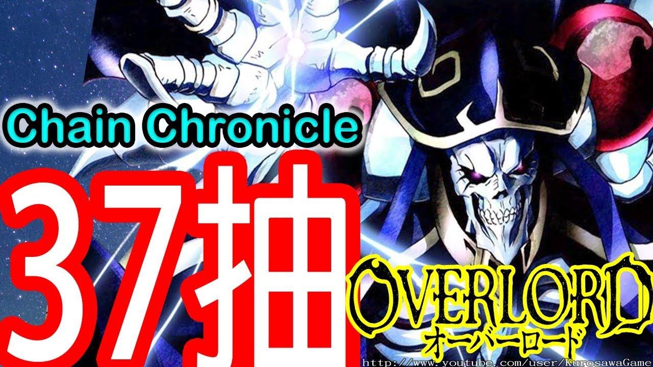 牛丸? 【Chain Chronicle】overlord不死者之王合作:把我們的精靈石獻給無上至尊吧! - YouTube
