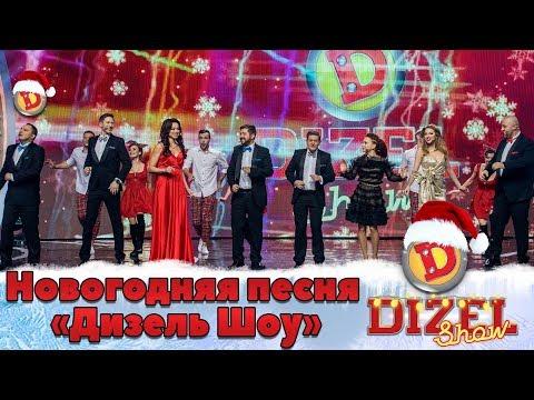 Новогодняя песня «Дизель Шоу» | Дизель cтудио, Поздравление с наступающим Новым Годом 2020