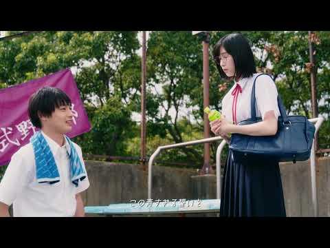 the peggies「青すぎる空」Music Video (映画「アルプススタンドのはしの方」主題歌)