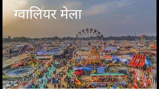Gwalior Mela  ग्वालियर मेला Gwalior trade fair