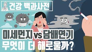 미세먼지 vs 담배 vs 자동차 배기가스, 과연 가장 …