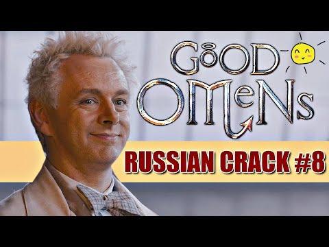 GOOD OMENS/БЛАГИЕ ЗНАМЕНИЯ (RUSSIAN CRACK #8)