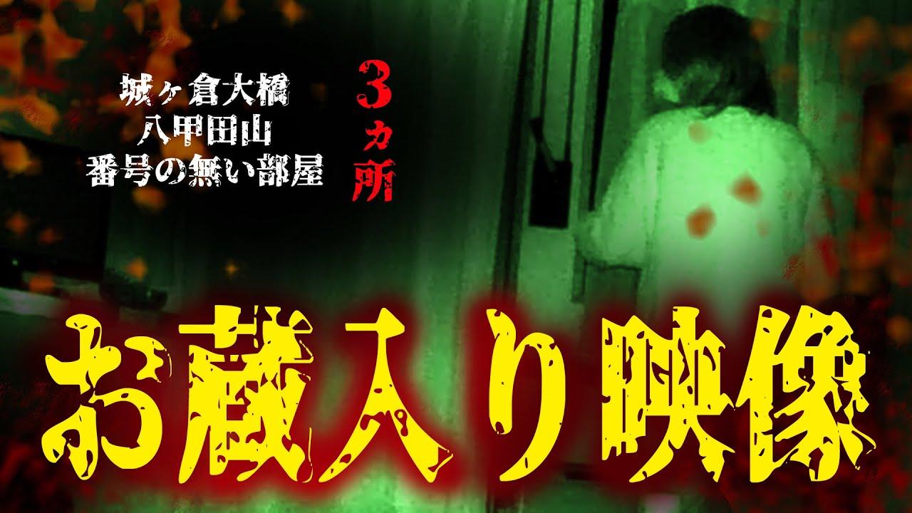 お蔵入り映像3本‼︎【視聴注意】霊が潜む番号の無い部屋…