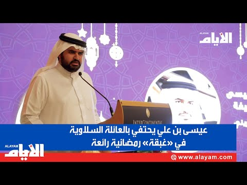 عيسى بن علي يحتفي بالعائلة السلاوية في «غبقة» رمضانية رائعة  - نشر قبل 53 دقيقة