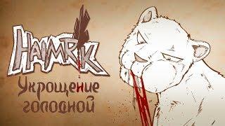видео Обзор игры Haimrik