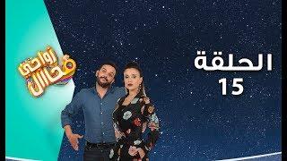 Zwaji Mouhal - Ep 15 زواجي محال - الحلقة