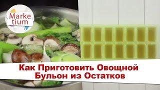 Как Приготовить Овощной Бульон из Остатков? Готовим за 1 Минуту!