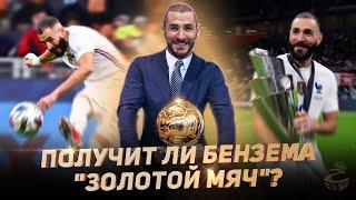 Получит ли Бензема Золотой мяч 2021 Мнение после Испания Франция 1 2