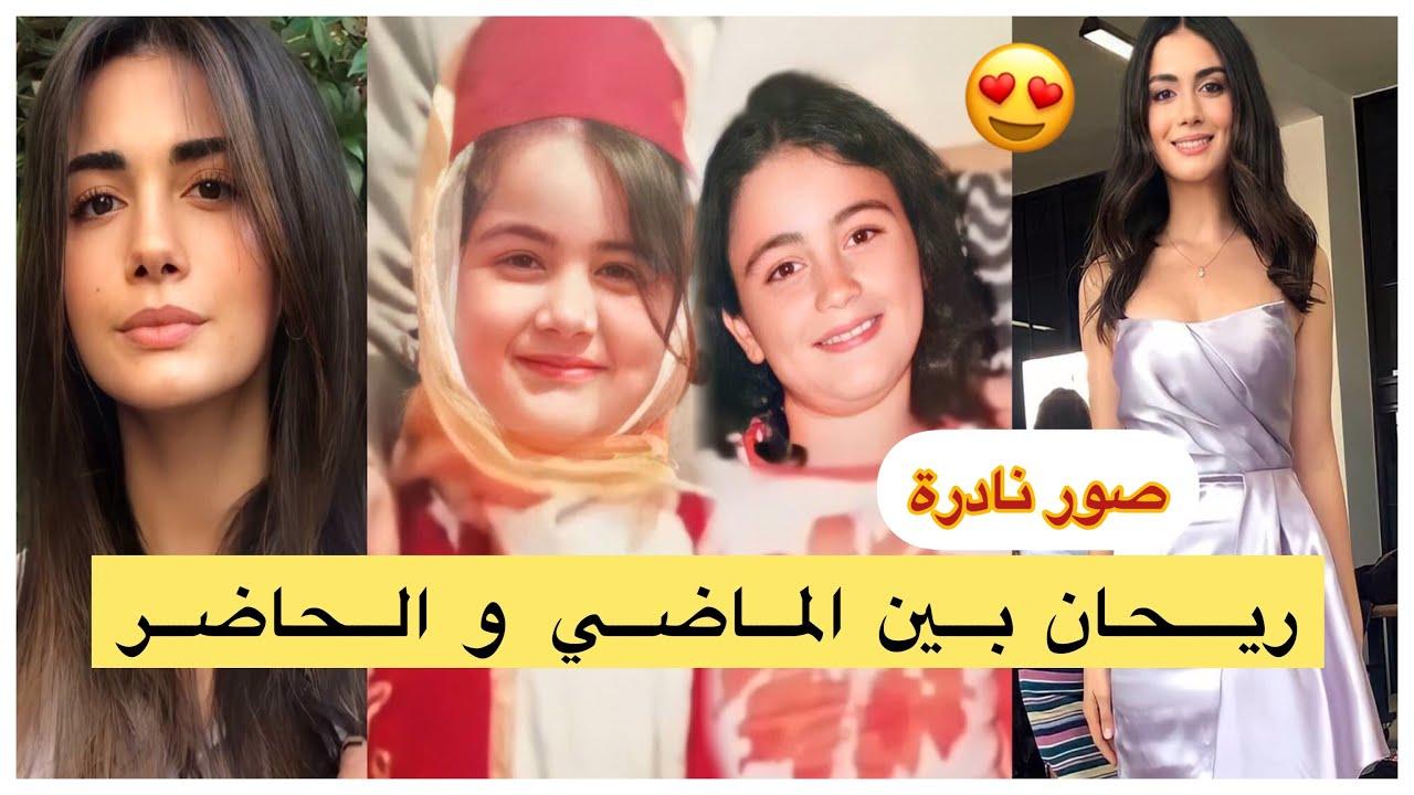 صور نادرة 🔥لريحان بطلة مسلسل الوعد وهي صغيرة 🥰 شاهد كيف كانت !! #مسلسل_الوعد #YEMIN