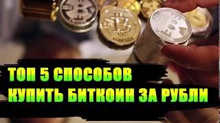 Топ 5 способов купить bitcoin за рубли