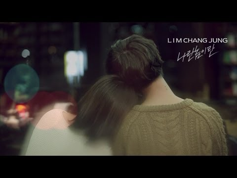 임창정(LIM CHANG JUNG) - 나란놈이란(A Guy Like Me) MV