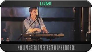 Концерт звезд проекта standup на ТНТ в Blackstuffclub