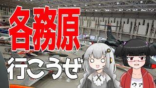 【クロスカブ車載】たかにとあかりのタンデム日和【各務原編】