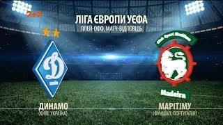 Динамо - Маритиму - 3:1. Обзор матча