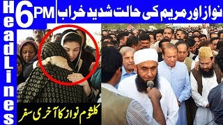 The Last Journey of Begum Kulsoom Nawaz | Headlines 6 PM | 14 September 2018 | Dunya News