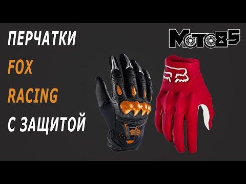 Перчатки Fox Racing с защитой.