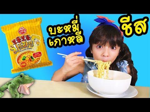 รีวิวบะหมี่เกาหลีรสชีส แซ่บเวอร์ จาก 7-11 [ Cheese Ramen ]