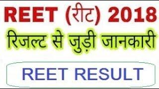 reet result 2018