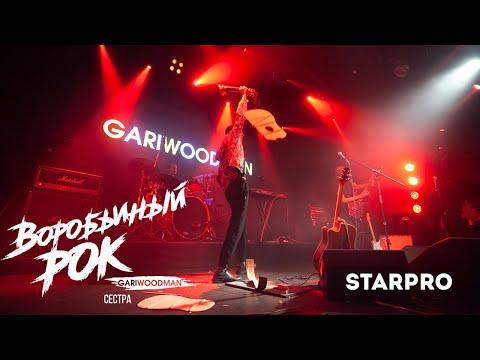 Смотреть клип Gariwoodman - Сестра
