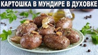Картошка в мундире в духовке Как приготовить КАРТОШКУ в МУНДИРЕ в духовке