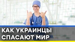 как украинский прорыв в медицине порвал всех в Силиконовой долине - Секретный фронт