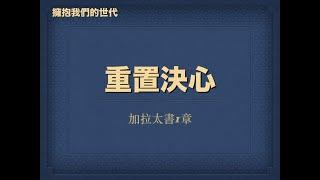Publication Date: 2020-02-09 | Video Title: 中華基督教會灣仔堂-少年崇拜 200209-重置決心