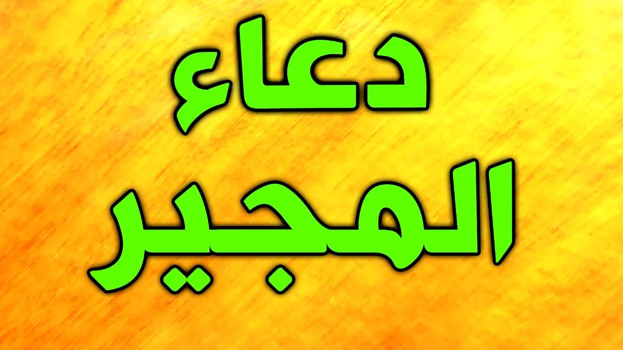 دعاء المجير يدعى بها في ايام وليالي البيض ~ دعاء لقضاء الدّين و شفاء المرضى  ~ ادعية رمضان - YouTube
