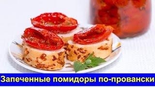 Запеченные помидоры по-провански - Простой рецепт - Про Вкусняшки