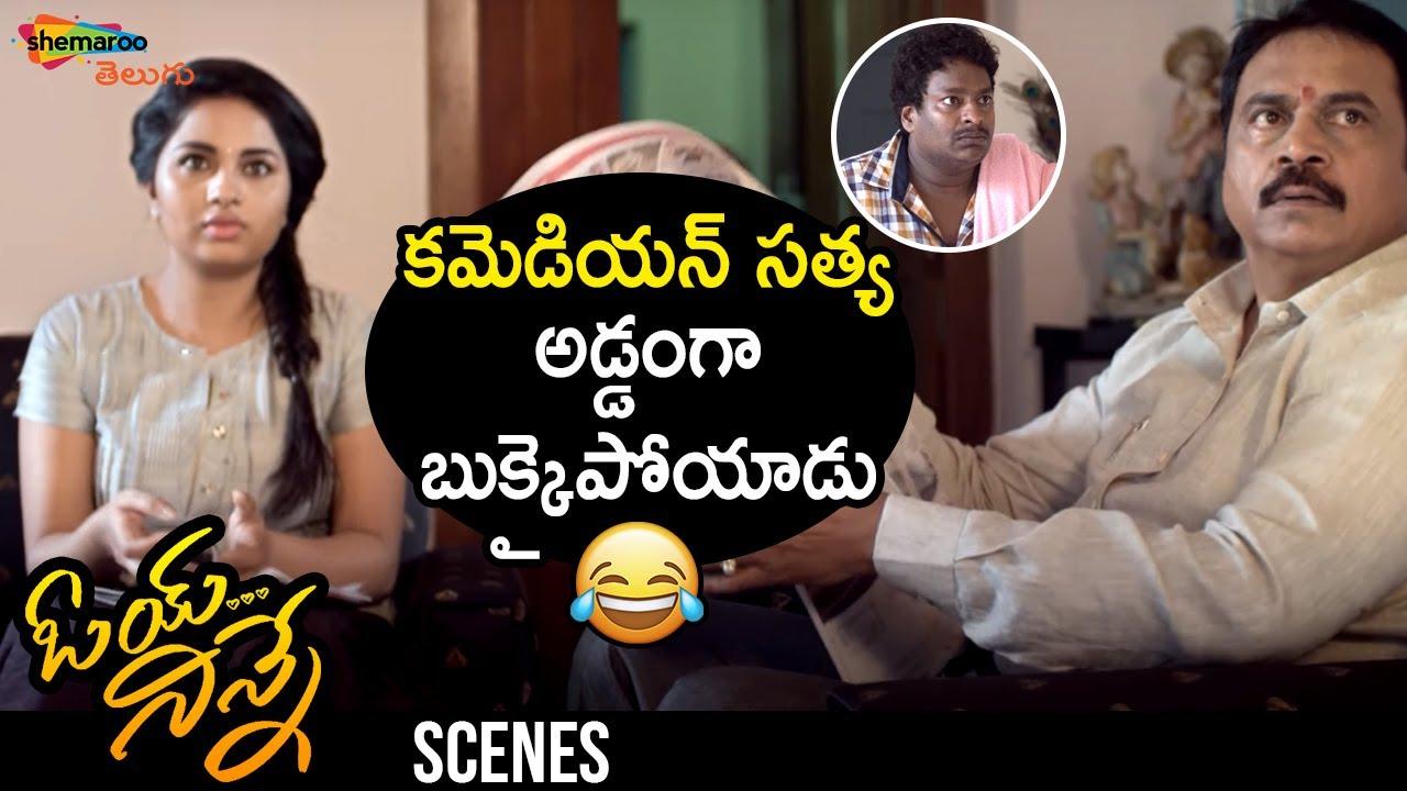 Comedian Satya SUPERB Comedy | Oye Ninne Latest Telugu Movie | Bharath Margani | Srushti Dange