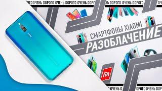 РАЗОБЛАЧЕНИЕ XIAOMI - не покупайте их смартфоны в России!