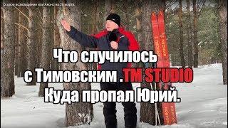 Что случилось с Тимовским (TM STUDIO). Куда пропал Юрий.