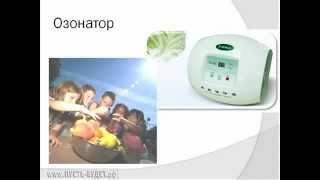 Прибор для очистки фруктов и овощей - озонатор Тяньши(, 2013-04-08T08:19:53.000Z)