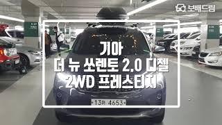 2018 기아 더 뉴 쏘렌토 2.0 디젤 2WD 프레스…