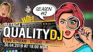 QUALITY DJS  О том, что такое качество в работе DJ ? dj school