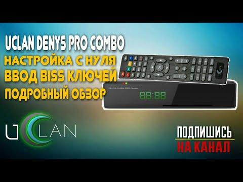 U2C Uclan Denys Combo Pro: настройка с нуля, ввод BISS ключей