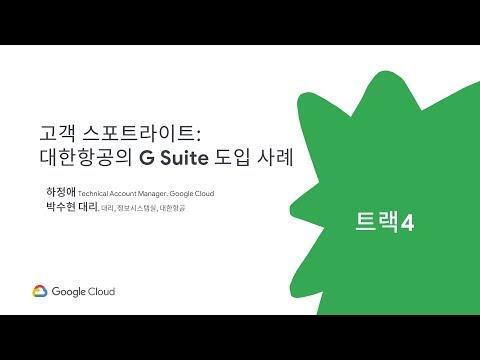 Summit Seoul '19 T4-4. 고객 스포트라이트: 대한항공의 G Suite 도입 사례 (하정애)