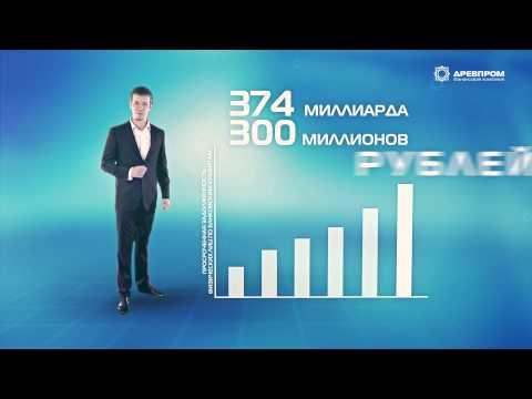ДревПром - финансовая компания