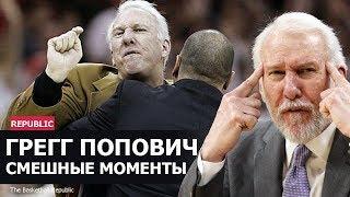 Грегг Попович смешные моменты НБА