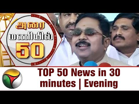 Top 50 News in 30 Minutes | Evening | 23/02/18 | Puthiya Thalaimurai TV