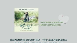 AKMU Be With You karaoke instrumental strange
