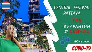 Паттайя 2020. ТРК в Паттайе открыты. Central Festival Pattaya СЕЙЧАС и в момент Пандемии 10.06.2020